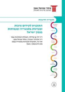 Findings of a Study for Assessing the Contributions of the Program frr Advancing Quality and Excellence in Indusries and NGOs in the North of Israel