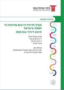 Greenhouse Gas Emissions Reporting and Registration System in Israel: Summary of Reports for 2018